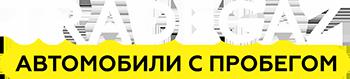 ГАЗ Автоцентр Кузбасс